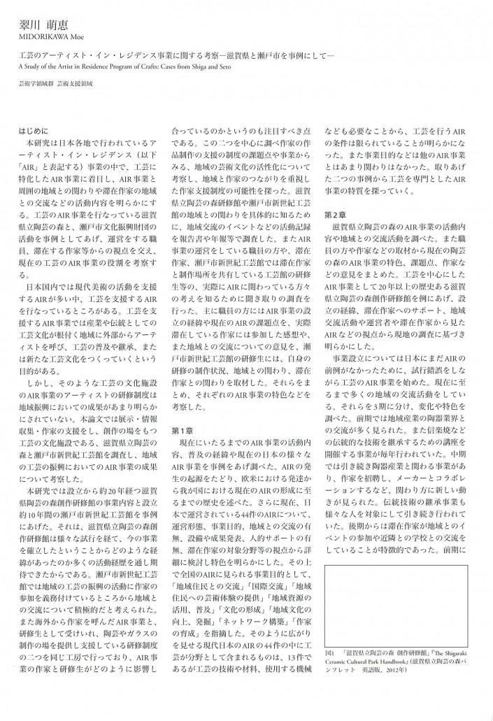 25midorikawa1
