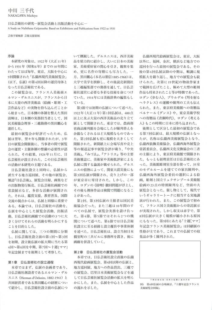 25nakagawa1