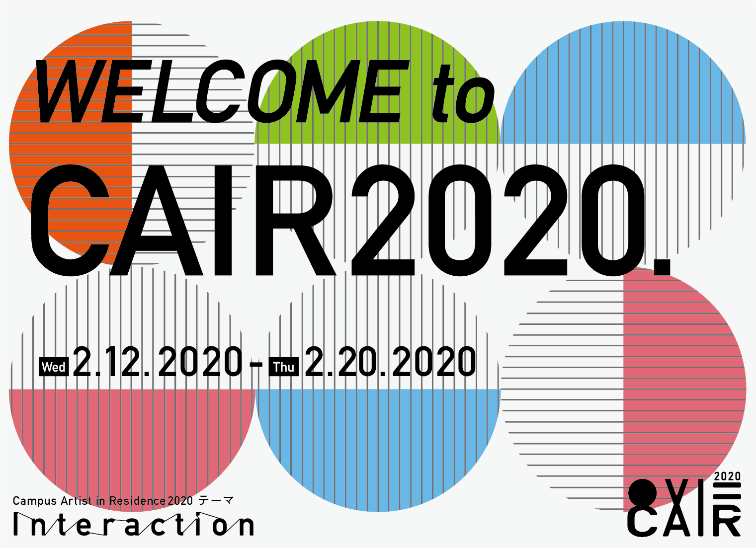 CAIR2020を開催いたします。