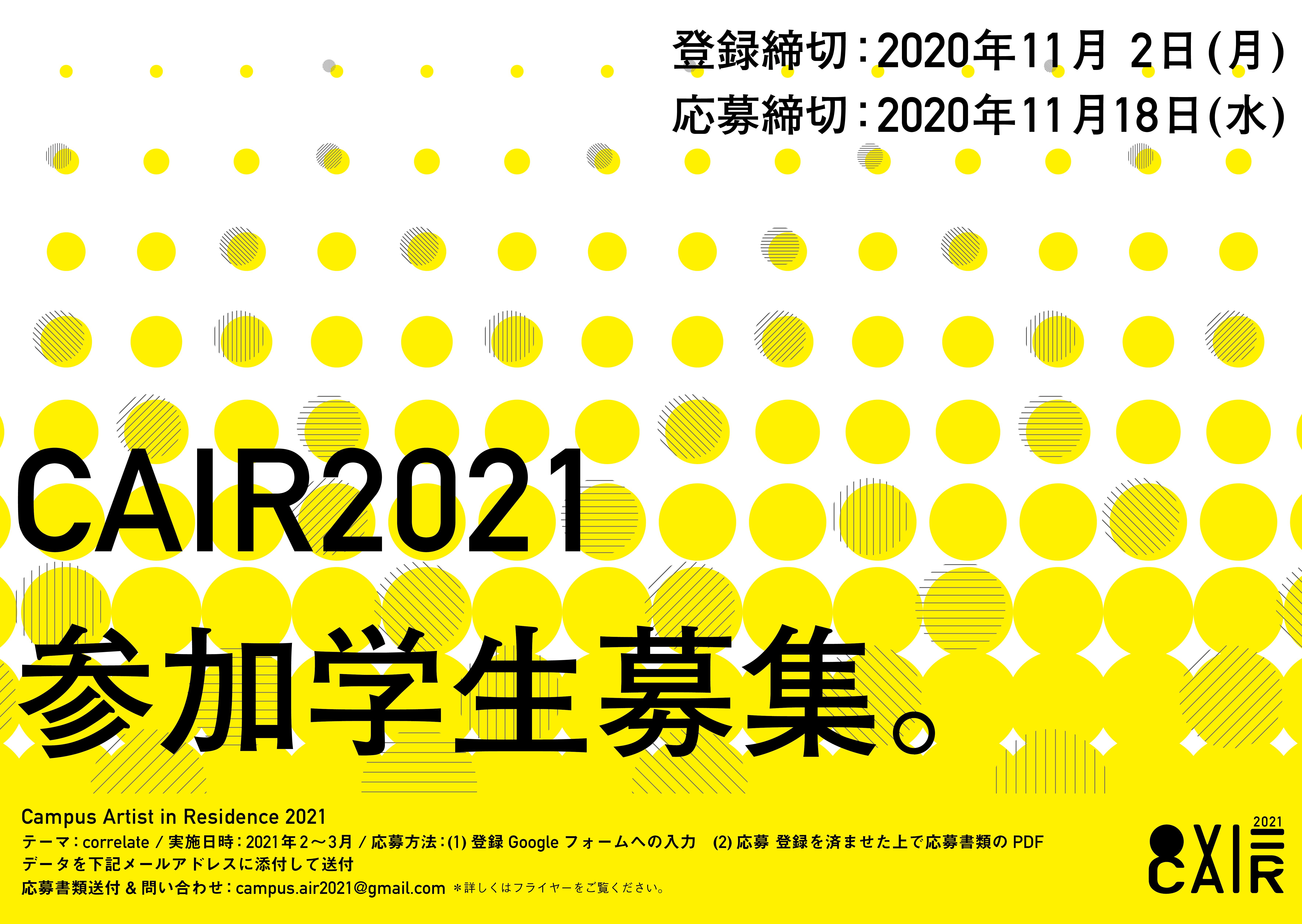 CAIR2021参加アーティストを募集いたします。
