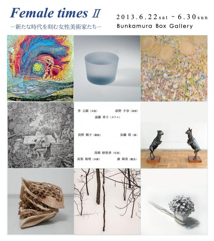 Female times Ⅱ