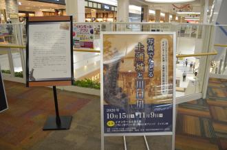 イオンモール土浦で開催「写真でたどる土浦城と川口川」