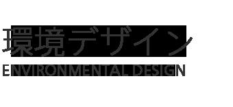 環境デザイン