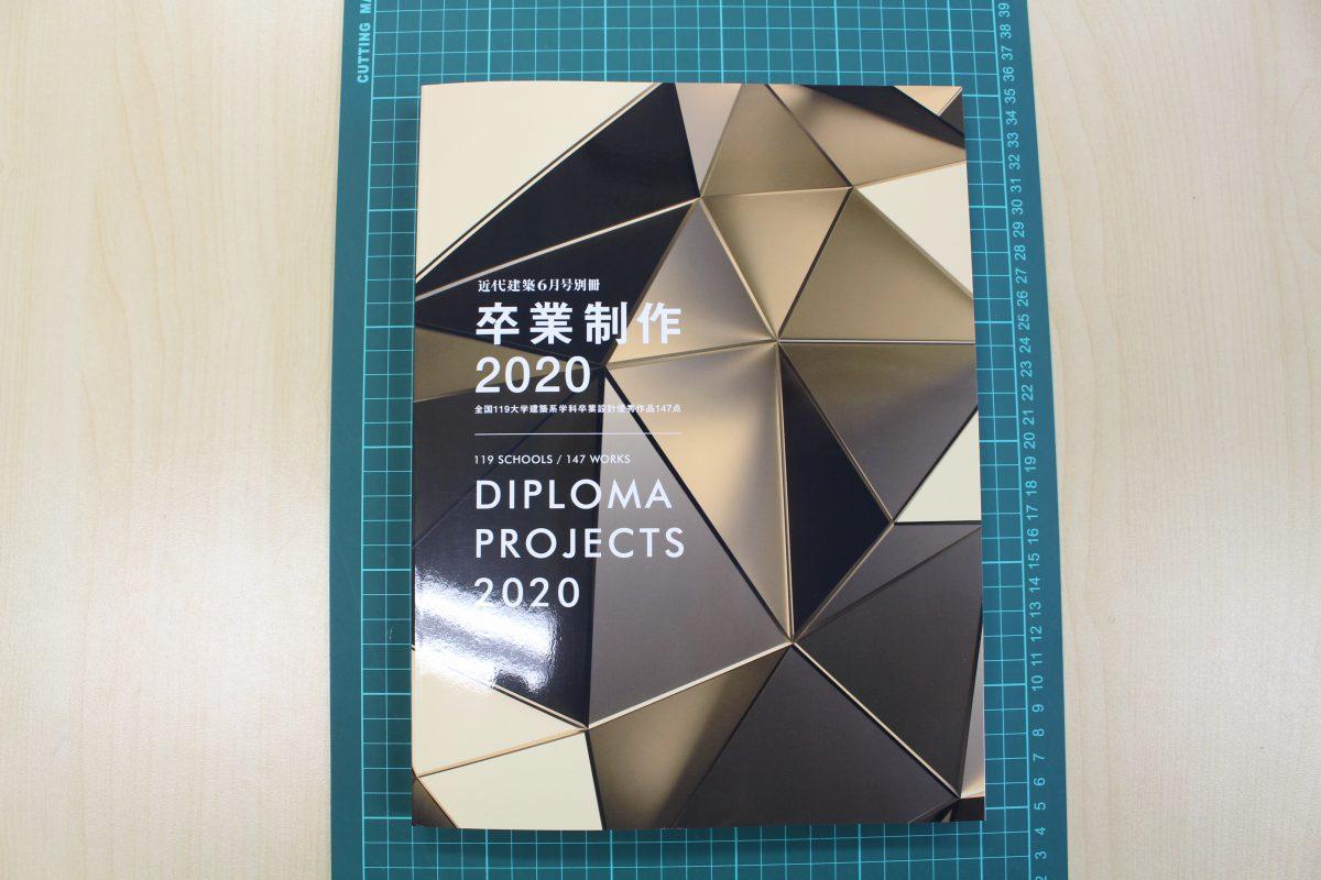 水畑さんの卒業制作が「近代建築」に掲載されました!