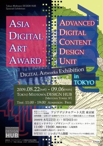 アジアデジタルアート大賞 東京展 ポスター