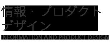 情報・プロダクトデザイン