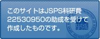 本研究は、JSPS科研費22530950の助成を受けたものです。