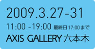 kansei x tsukuba x design 展