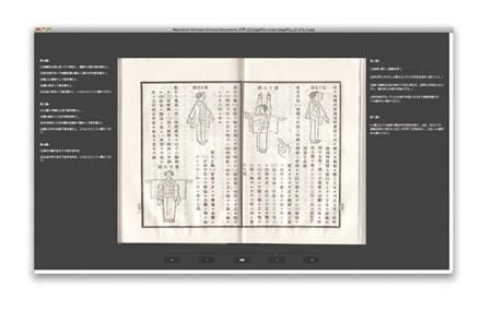 日本で最初の軽体操の指導書のデジタル版