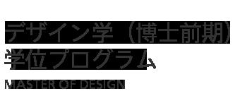 デザイン学学位プログラム(博士前期課程)