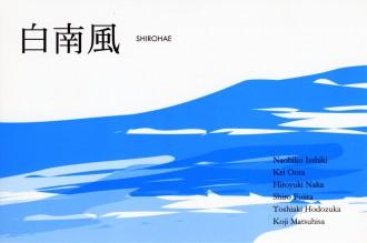 201107_shirohae_DM051