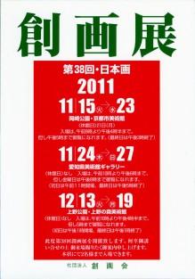 2011_ 創画DM055