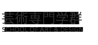 芸術専門学群