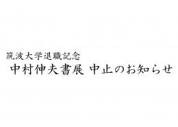 筑波大学退職記念 中村伸夫書展 中止のお知らせ