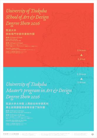 卒修展poster2016