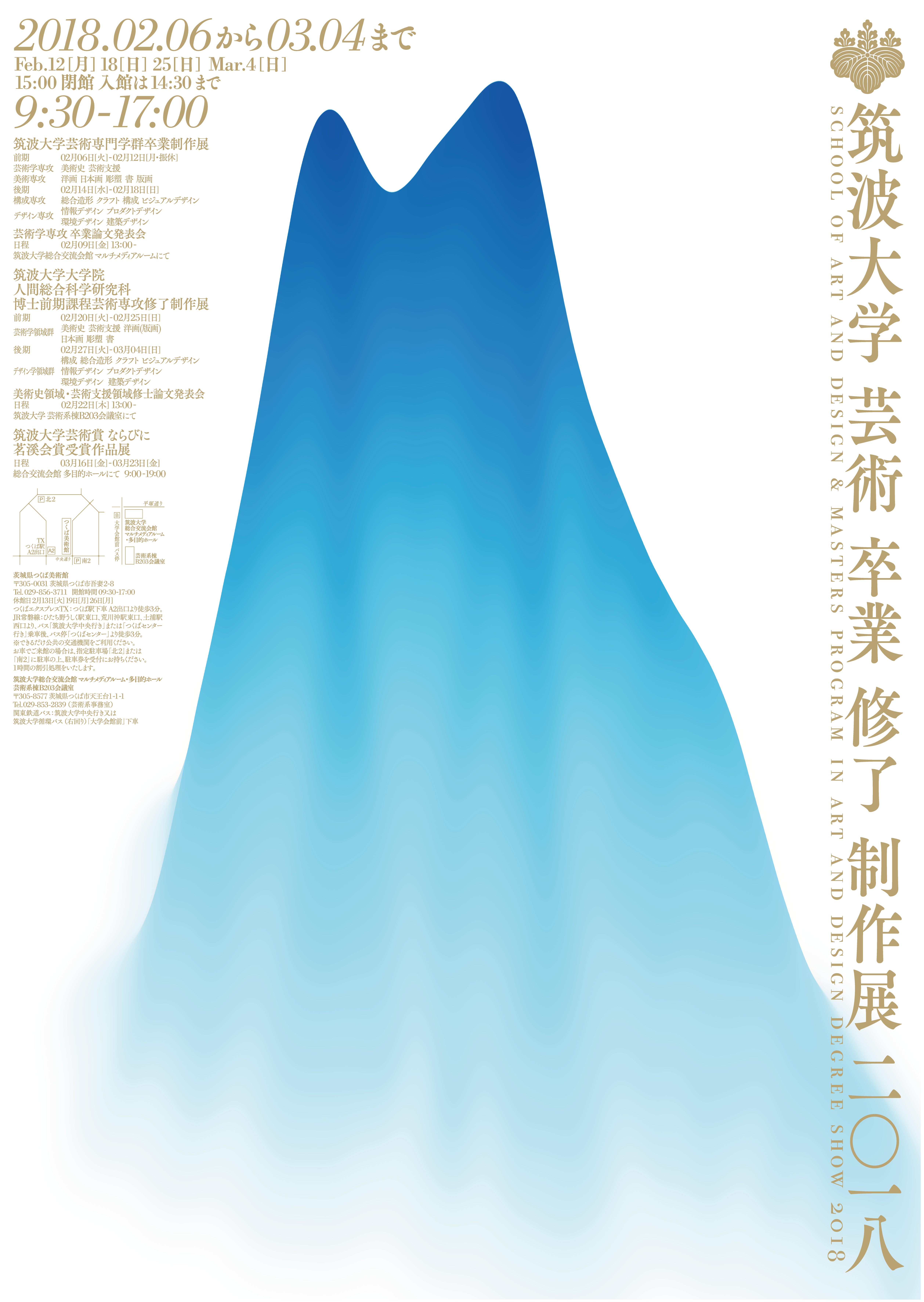 卒修展poster2017