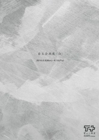 T+白ポスター