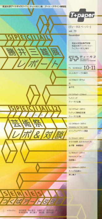 T+paper10-11月号表紙