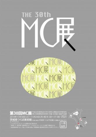 MC_posterA2,A4のコピー