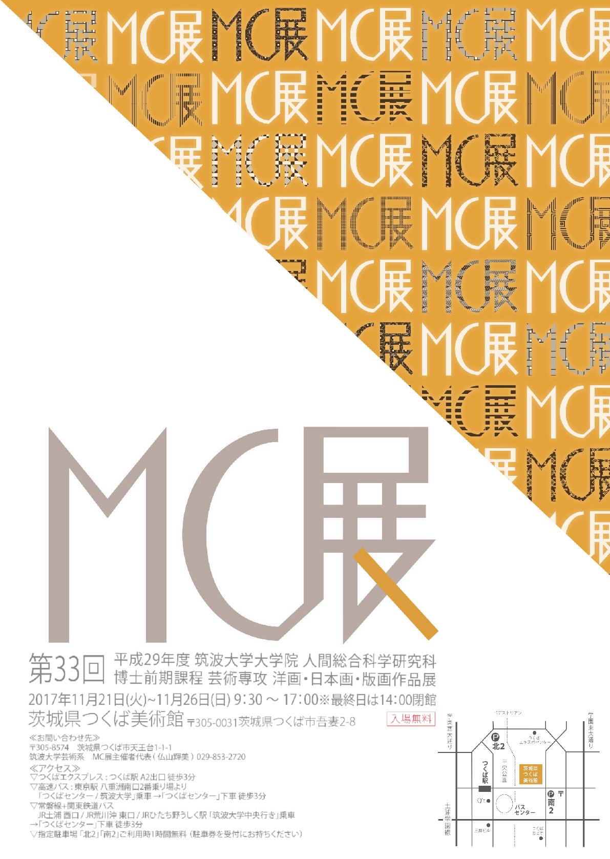 mc%e5%b1%95