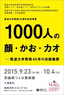 1000人の顔・かお・カオ-筑波大学芸術40年の自画像展
