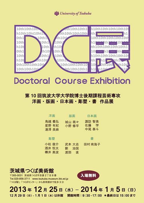 dc_10th